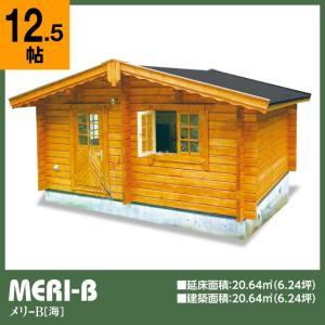 6f66fa0107ae6 メリB(ログ厚75mm)事務所、アトリエ、簡易店舗に最適の6坪タイプの格安ミニログハウスキット。DIYに最適!