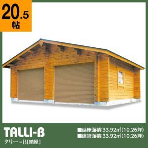 ●タリーB(ログ厚50mm)2台用ガレージ、納屋、倉庫に最適...