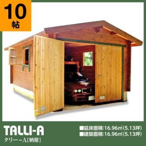 ●タリーA(ログ厚50mm)1台用ガレージ、納屋、倉庫に最適...