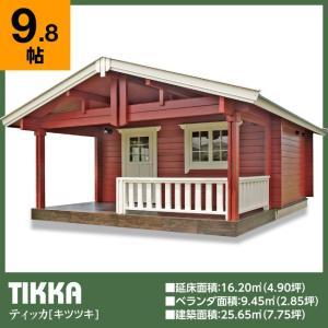 ●ティッカ(ログ厚50mm)大きな屋根と奥行2.1mベランダ...