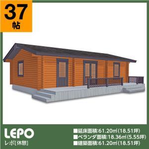 ●レポ(ログ厚92mm)大型マドがついて屋内は明るく広々。ゆったりとくつろげる平屋モデルログハウス|tanoclife