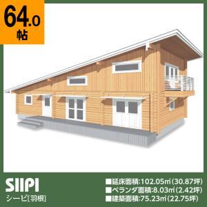 ●シーピ(ログ厚92mm)ダイナミックな片流れ屋根のログハウス|tanoclife