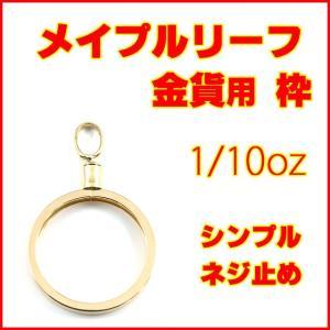 K18製 メイプルリーフ金貨1/10oz用シンプルねじ式ペン...
