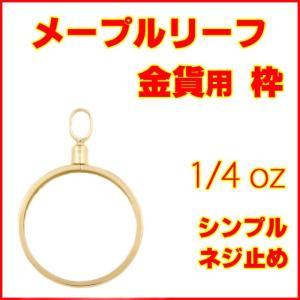 K18製 メイプルリーフ金貨1/4oz用シンプルねじ式ペンダ...