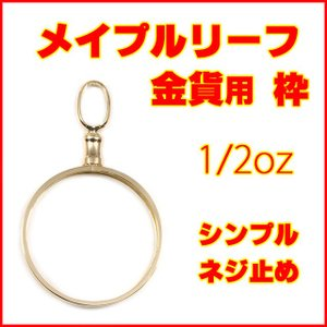 K18製 メイプルリーフ金貨1/2oz用シンプルねじ式ペンダ...