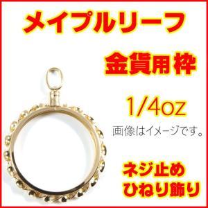 K18製 メイプルリーフ金貨1/4oz用ひねり飾りねじ式ペン...