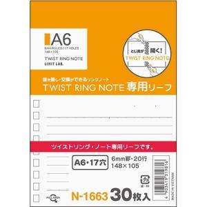 リヒトラブ AQUA DROPs ツイストノート(専用リーフ) A6 17穴 B罫 N−1663 1...