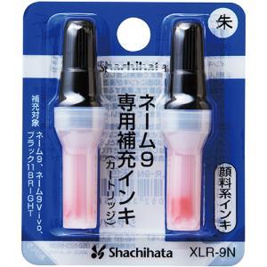 シヤチハタ Xスタンパー 補充インキカートリッジ 顔料系 ネーム9専用 朱色 XLR−9N 1パック(2本)