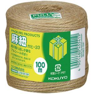 コクヨ 麻紐 チーズ巻き 100m ホヒ−33 1巻