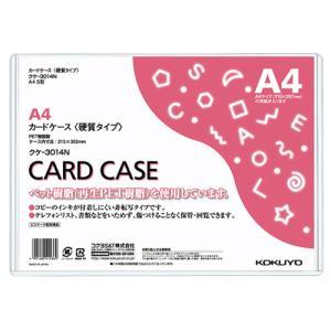 コクヨ カードケース(硬質) A4 再生PET...の関連商品7