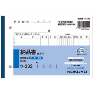 コクヨ NC複写簿(ノーカーボン)3枚納品書(請求付き) B6ヨコ型 7行 50組 ウ−333N 1冊|tanomail