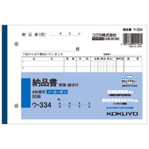 コクヨ NC複写簿(ノーカーボン)4枚納品書(請求・受領付き) B6ヨコ型 7行 50組 ウ−334N 1冊|tanomail