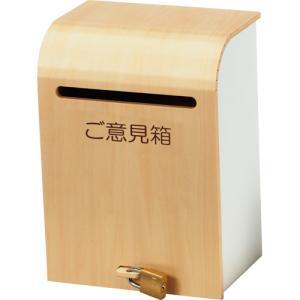 アスト 木製ナチュラルご意見箱 741845 1個|tanomail