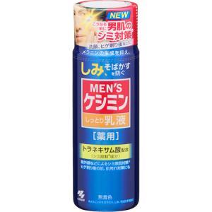 小林製薬 薬用メンズケシミン乳液 110ml ...の関連商品7