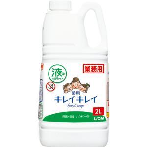 ライオン キレイキレイ 薬用ハンドソープ 業務用 2L 1個|tanomail