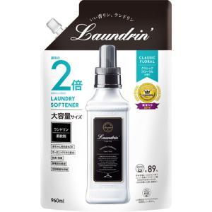 メーカー:ネイチャーラボ  品番:NL1688  パフュームの香りに包まれる柔軟剤。