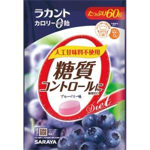 サラヤ ラカント カロリーゼロ飴 ブルーベリー味 60g 1パック (お取寄せ品)