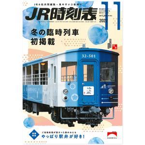 メーカー:交通新聞社   品番:JR200211   二色刷りで分かりやすい。