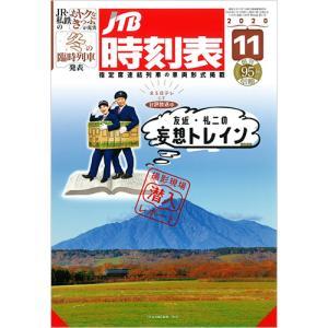 JTB JTB時刻表(B5判) 定期購読 1年12冊(継続) 1セット (メーカー直送品)