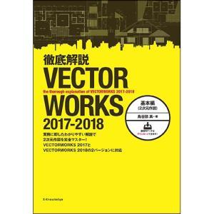 エクスナレッジ 徹底解説Vectorworks 2017−2018 基本編 1冊 (メーカー直送)