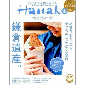 マガジンハウス Hanako(ハナコ) 定期購読 1年12冊 (継続) 1セット (メーカー直送)