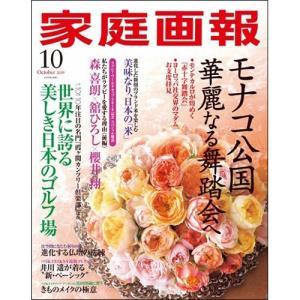 世界文化社 家庭画報 定期購読 1年12冊 (継続) 1セット (メーカー直送)