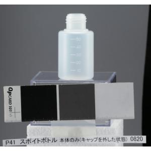 瑞穂化成工業 スポイドボトル50ml本体のみ 0820B 1個 (メーカー直送)の画像