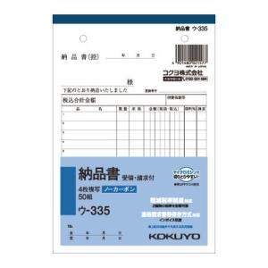 コクヨ NC複写簿(ノーカーボン)4枚納品書(請求・受領付き) B6タテ型 12行 50組 ウ−335N 1冊|tanomail