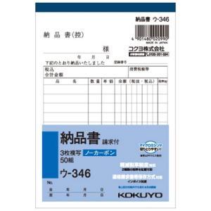コクヨ NC複写簿(ノーカーボン)3枚納品書(請求付き) A6タテ型 10行 50組 ウ−346N 1冊|tanomail