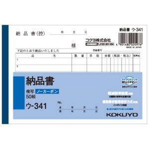 コクヨ NC複写簿(ノーカーボン)納品書 A6ヨコ型 2枚複写 6行 50組 ウ−341N 1冊|tanomail