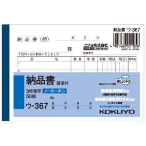 コクヨ NC複写簿(ノーカーボン)3枚納品書(請求付き) B7ヨコ型 5行 50組 ウ−367N 1冊|tanomail