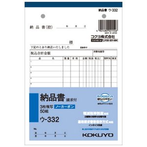 コクヨ NC複写簿(ノーカーボン)3枚納品書(請求付き) B6タテ型 12行 50組 ウ−332N 1冊|tanomail