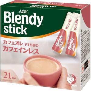 AGF ブレンディ スティック カフェオレ やすらぎカフェインレス 10g 1箱(21本)