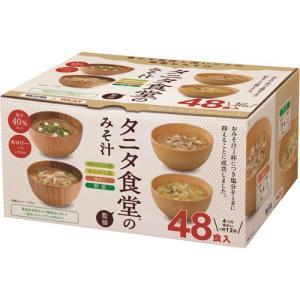 メーカー:マルコメ   品番:129572   タニタ食堂監修の即席みそ汁。4種の味が楽しめるアソー...