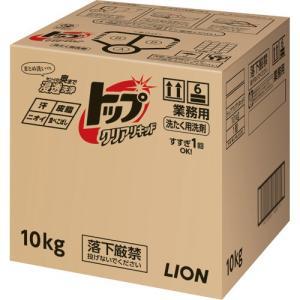 ライオン トップ クリアリキッド 業務用 10kg 1箱