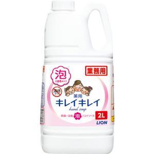 ライオン キレイキレイ 薬用 泡ハンドソープ シトラスフルーティの香り 業務用 2L 1個|tanomail