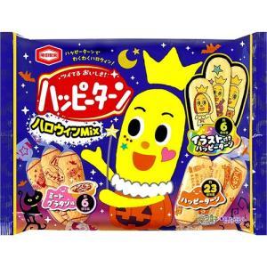 亀田製菓 ハッピーターン ハロウィンMix 138g 1パック|tanomail