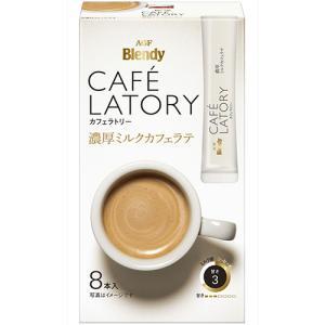 メーカー:味の素AGF   品番:773919   【スティック】カフェラテ職人のこだわりと情熱で生...