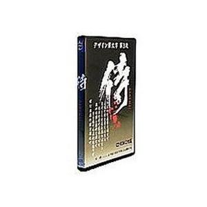白舟書体 TrueTypeフォント デザイン筆文字シリーズ Vol.3 侍 1本
