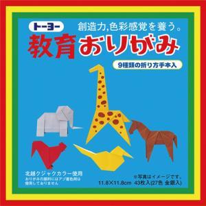 トーヨー 教育おりがみ 11.8×11.8cm...の関連商品3