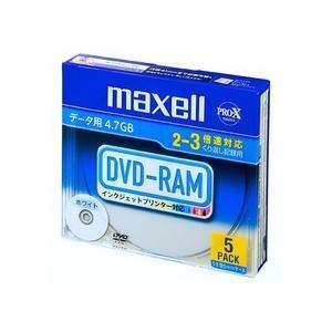 マクセル データ用DVD−RAM 4.7GB ホワイトプリンタブル 5mmスリムケース DRM47PWB.S1P5S A 1パック(5枚)