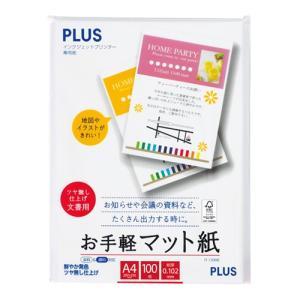 プラス インクジェットプリンタ専用紙 お手軽マット紙 A4 IT−120ME 1冊(100枚)