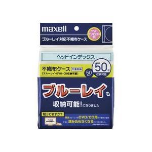 マクセル 不織布ケース インデックス式 片面収...の関連商品3