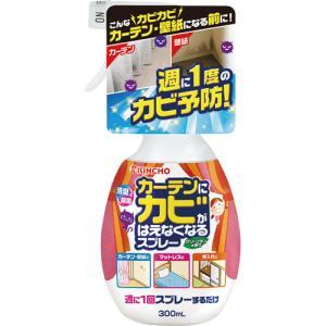 大日本除蟲菊 KINCHO カーテンにカビがはえなくなるスプレー 300ml 1本 (お取寄せ品)