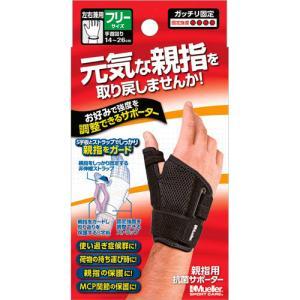メーカー:ミューラージャパン   品番:293052   荷物の持ち運び時や親指の保護に。