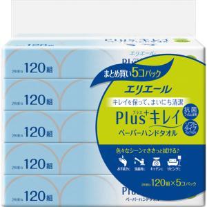 大王製紙 Plusキレイ ペーパーハンドタオル 120組 1パック(5個) (お取寄せ品)|tanomail