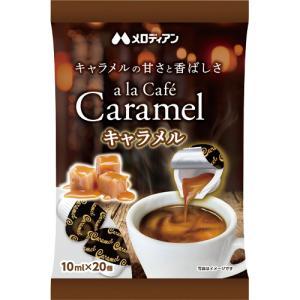メロディアン アラカフェ・キャラメル 7ml 1パック(20個)