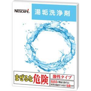 メーカー:ネスレ   品番:419246   ドルチェグスト、バリスタに使用できる洗浄剤。