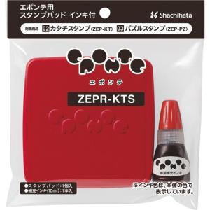 シヤチハタ エポンテ用スタンプパッド インキ付...の関連商品9