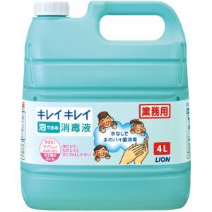 ライオン キレイキレイ 薬用泡で出る消毒液 業務用 4L 1個|tanomail
